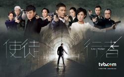 Line Walker,港剧《使徒行者》30集全集(720P)
