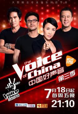 ZJTV The Voice of China S03,浙江卫视《 中国好声音 》第三季全集15集(720P)