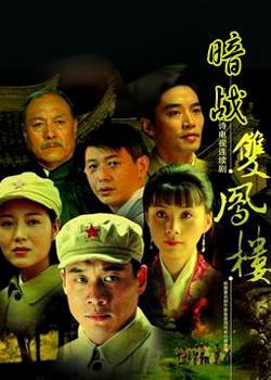 Shuang Feng Lou,中剧《双凤楼》31集全集(720P)