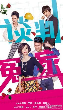 DragonTV Tan Pan Yuan Jia,中剧《谈判冤家》35集全集(720P)
