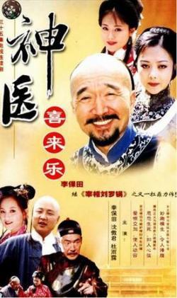 Shen Yi Xi Lai Le,中剧《神医喜来乐》35集全集(720P)