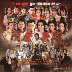 HunanTV Hero Sui And Tang Dynasties ,中剧《隋唐英雄》120集全集(720P)