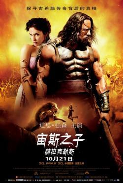 Hercules,宙斯之子:赫拉克勒斯(720P)