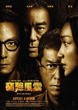 Overheard 3,窃听风云3[香港土豪全员集合 窃听归来誓揭地产黑幕](蓝光原版)