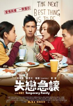 Temporary Family,临时同居,失恋急让[Hold不住的孤男寡女 停不了的爆笑同居](1080P)