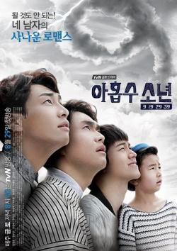 Plus Nine Boys,韩剧《九数少年》14集全集(720P)