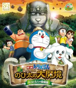Doraemon The Movie Nobita in the New Haunts of Evil,哆啦A梦2014剧场版: 新大雄的大魔镜(720P)
