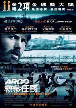 Argo,逃离德黑兰,亚果出任务,Argo 救参任务(蓝光原版)