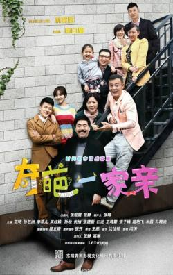 Qi Pa Yi Jia Qin,中剧《奇葩一家亲》36集全集(720P)