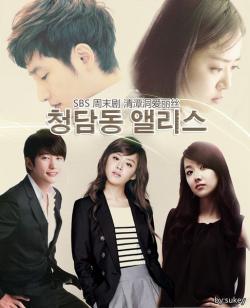Cheongdamdong Alice,韩剧《清潭洞爱丽丝》16集全集(720P)