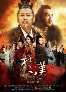 Legend Of Chu And Han ,中剧《楚汉传奇》80集全集(720P)