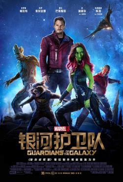 Guardians of the Galaxy,银河护卫队,银河守护队,星际异攻队(1080P)