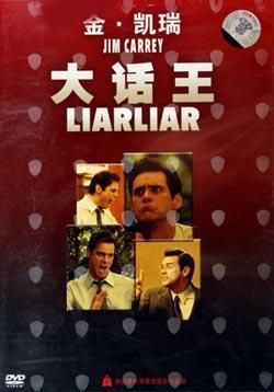 Liar Liar,大话王,王牌大骗(720P)