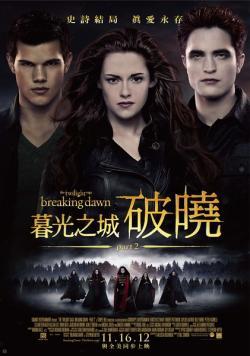 The Twilight Saga: Breaking Dawn - Part 2,暮光之城4:破晓(下),吸血鬼新世纪4:破晓传奇(下)(蓝光原版)