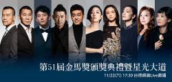 Golden Horse Award,台湾: 第51屆金馬獎颁奖典礼+星光大道+幕后花絮(1080i)