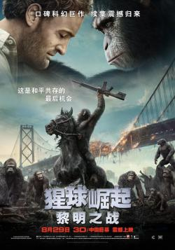 Dawn of the Planet of the Apes,猩球崛起: 黎明之战,猿人争霸战: 猩凶崛起[3D版](蓝光原版)