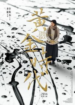 The Golden Era,黄金时代,萧红传,穿过爱情的漫长旅程[汤唯,冯绍峰](720P)