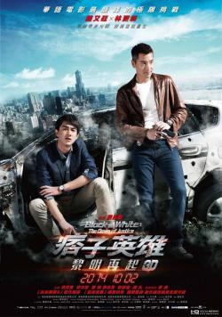 Black White Episode II The Dawn of Justice,痞子英雄2: 黎明升起,痞子英雄2(720P)