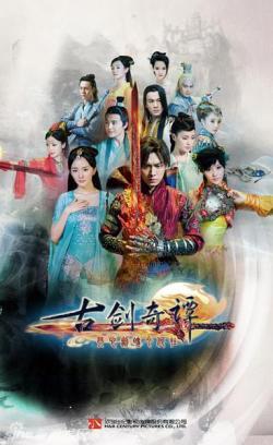 HunanTV Gu Jian Qi Tan,中剧《古剑奇谭》52集全集(720P)