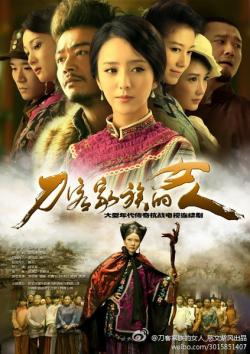 Woman in a family of swordsman,中剧《 刀客家族的女人》44集全集(720P)