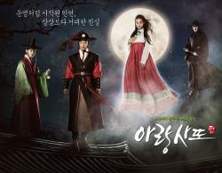 Arang and the Magistrate,韩剧《阿娘使道传》20集全集(720P)