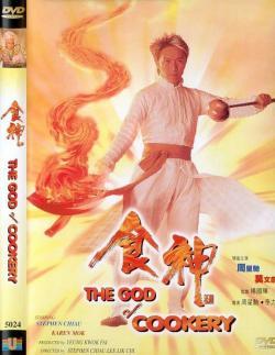 The God of Cookery,食神[星爷力作](720P)