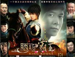 King Rouge,中剧《胭脂霸王》36集全集(720P)