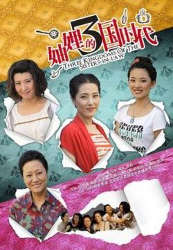 """DRAGONTV Zhou Li De San Guo Shi Dai,中剧《妯娌的三国时代》36集全集[家庭版""""甄嬛传""""](720P)"""