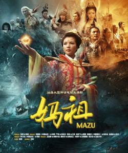 Ma Zu,中剧《妈祖》38集全集(720P)