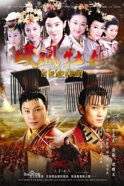 ZJTV For The Sake Of Beauty,中剧《凤凰牡丹》45集全集(720P)