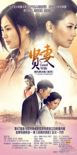 Good Wife ,中剧《贤妻》35集全集(720P)
