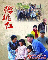 Ying Tao Hong,中剧《樱桃红》38集全集(720P)