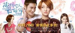 Women Who Flirt,撒娇女人最好命(720P)