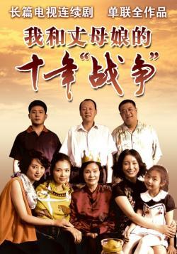 DRAGONTV Wo He Zhang Mu Niang De Shi Nian Zhan Zheng,中剧《我和丈母娘的十年战争》32集全集(720P)