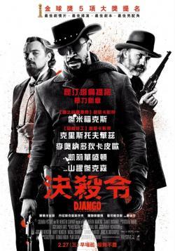 Django Unchained,被解放的姜戈,强哥,黑杀令[第85届奥斯卡金像奖](蓝光原版)