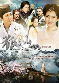 Hu Xian,中剧《狐仙》42集全集(720P)