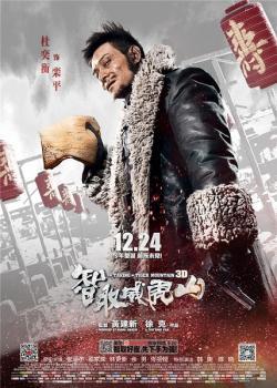 The Taking of Tiger Mountain,智取威虎山,智取威虎山3D,林海雪原3D(蓝光原版)