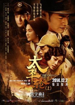 The Crossing Part 1,太平轮(上)(720P)
