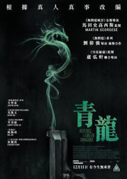 Revenge of the Green Dragons,青龙复仇,青龙(蓝光原版)