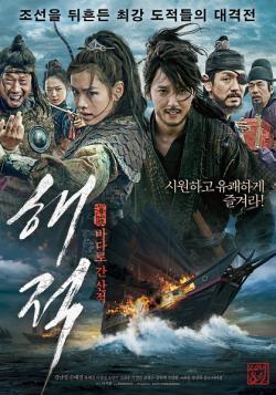 The Pirates,海盗,海盗:奔向大海的山贼(720P)
