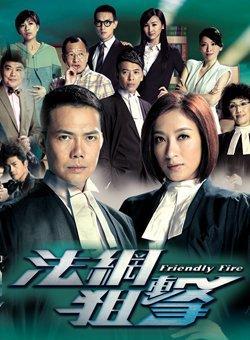 Friendly Fire,港剧《法网狙击》24集全集(720P)