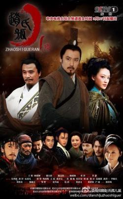 Zhao Shi Gu Er An ,中剧《赵氏孤儿案》41集全集(720P)