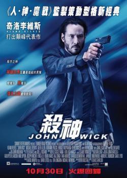 John Wick,疾速追杀,约翰·威克(720P)