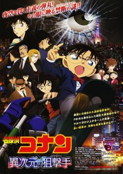 Detective Conan.The.Sniper.from.Another.Dimension,名侦探柯南:异次元的狙击手,名侦探柯南:剧场版第18部(720P)