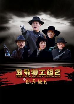 Wu Hao Te Gong Zu,中剧《五号特工组之偷天换月 & 前传》42集全集(720P)
