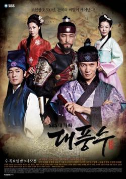 The Great Seer,韩剧《大风水,大風水》35集全集(720P)