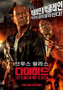 A Good Day to Die Hard,虎胆龙威5,虎胆龙威: 择日开战,终极警探: 跨国救援(蓝光原版)
