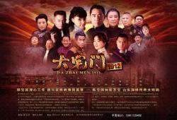 Da Zhai Men 1912,中剧《大宅门1912》39集全集(720P)