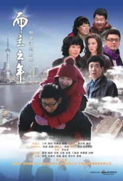 Thirty Years Of Age,中剧《而立之年》33集全集(720P)