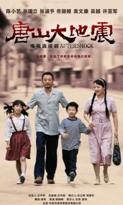 Tangshan Earthquake ,中剧《唐山大地震》38集全集(720P)